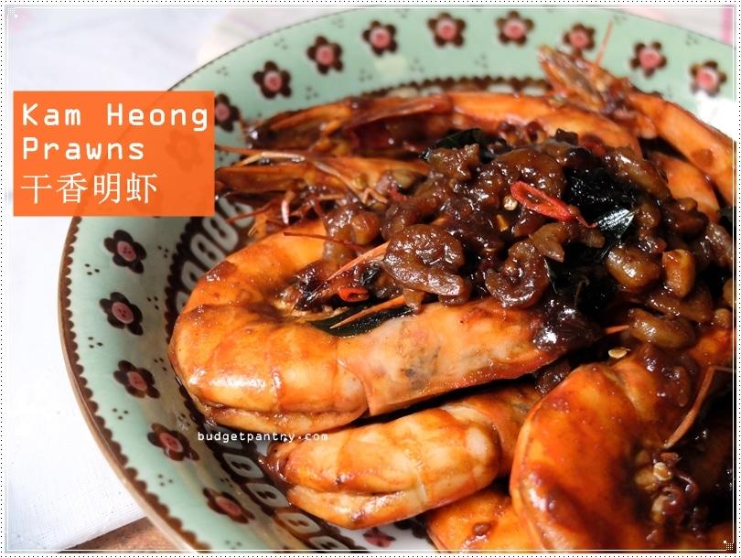 Sept 6 - Kam Heong Prawns